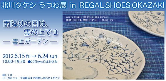 Kitagawa20120517s2