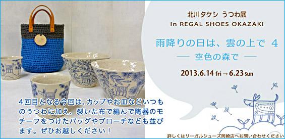 Kitagawa20130607s