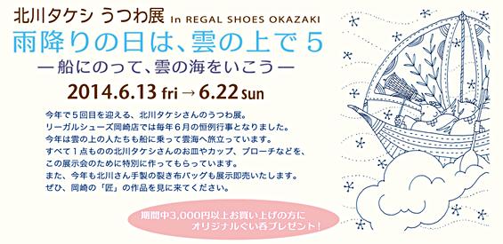 2014kitagawa_s_2