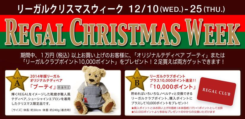 2014christmasweek